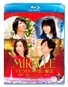 MIRACLE 魔近通訊君之戀與魔法 (Blu-ray)(普通版)(日本版)