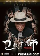 The Grand Grandmaster (2020) (DVD) (Hong Kong Version)