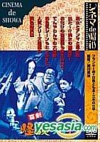 Kigeki Kaidan Ryoko (Japan Version)