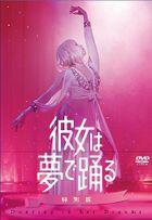 她在夢中跳舞 (DVD) (特別版)(日本版)