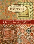Quilts in the World