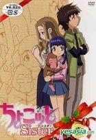 Chokotto Sister Vol.4 (Japan Version)