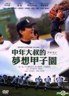 Again (2015) (DVD) (Taiwan Version)