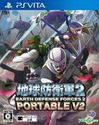 Earth Defense Forces 2 Portable V2 (Normal Edition) (Japan Version)