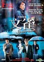 文雀 (DVD) (香港版)
