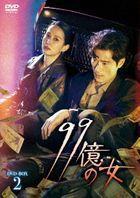Woman of 9.9 Billion (DVD) (Box 2) (Japan Version)