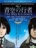 The Sky Crawlers (Blu-ray) (English Subtitled) (Hong Kong Version)
