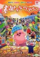 McDull The Pork of Music (DVD-9) (China Version)