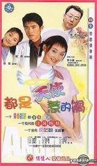 DU SHI TIAN SHI RE DE HUO (Vol. 1-23) (China Version)