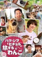 Park Si Hoo & Hee Chul no Tabisuru Wanko (DVD Box) (Japan Version)