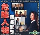 The Danger Encounter - Wu Zui Jia Ding (Vol.1) (End) (Hong Kong Version)