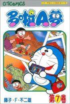 Doraemon (Vol.7)(50th Anniversary Edition)
