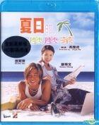 Summer Holiday (2000) (Blu-ray) (Remastered) (Hong Kong version)