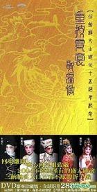 Zhong Pi Ni Chang Ge Bian Che (Deluxe Limited Edition) (Hong Kong Version)