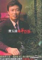Feng Hua Zai Xian - Qing Xi Bailemen Karaoke (DVD)