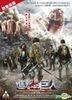 Attack on Titan (2015) (DVD) (English Subtitled) (Hong Kong Version)
