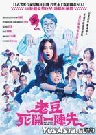 Not Quite Dead Yet (2020) (DVD) (English Subtitled) (Hong Kong Version)