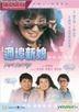Paper Marriage (1988) (Blu-ray) (Hong Kong Version)