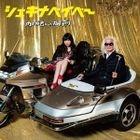 Shakin' up Baby (SINGLE+DVD)(Japan Version)