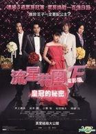 Hana Yori Dango: Final (DVD) (2-Disc Deluxe Edition) (Taiwan Version)