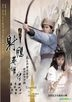 Legend Of the Condor Heroes (DVD) (End) (Uncut Edition) (English Subtitled) (TVB Drama) (Reissue) (US Version)