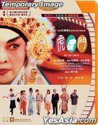 Hu-Du-Men (1996) (DVD) (2021 Reprint) (Hong Kong Version)