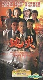 Di Huo (H-DVD) (End) (China Version)