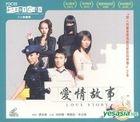 Love Story (Hong Kong Version)