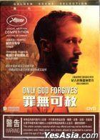 Only God Forgives (2013) (DVD) (Hong Kong Version)