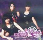 Hong Se Gao Gen Xie (CD+DVD)
