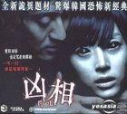 Face (VCD) (Hong Kong Version)
