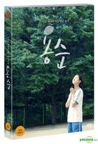 Yongsoon (DVD) (Korea Version)
