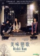 美味戀歌 (DVD) (台灣版)
