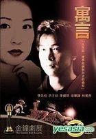 Yu Yen (DVD) (Taiwan Version)