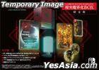 真・女神转生 III NOCTURNE HD REMASTER (现实魔界化BOX) (日本版)