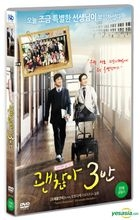 Nobody's Perfect (2013) (DVD) (Korea Version)