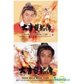大唐雙龍傳 (VCD) (完) (TVB劇集)