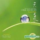 Wang Sheng Di - Crystal Rain (Korea Version)