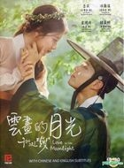 Moonlight Drawn by Clouds (2016) (DVD) (Ep.1-18) (End) (Multi-audio) (English Subtitled) (KBS TV Drama) (Singapore Version)