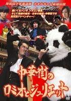 KISHIWADA SHONEN GURENTAI KAORUCHAN SAIKYO DENSETSU CHUKAGAI NO ROMEO TO JULIET (Japan Version)