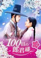 100 Days My Prince (DVD) (Box 2) (Japan Version)