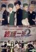 KO One Return (DVD) (End) (Taiwan Version)