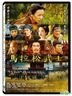 Samurai Marathon (2019) (DVD) (Taiwan Version)