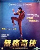 The Man Who Feels No Pain (2018) (Blu-ray) (Hong Kong Version)