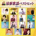 kingusaishinkayoubesutohitto2021natsu (Japan Version)