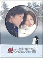 Ai no Rukeichi (TV) (DVD) (Japan Version)