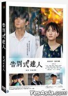 告別式達人 (2019) (DVD) (台灣版