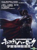 Space Pirate Captain Harlock (2013) (DVD) (Taiwan Version)