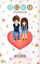 Kimi ni Todoke Fan Book