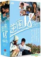 Love 18 (DVD) (End) (Taiwan Version)